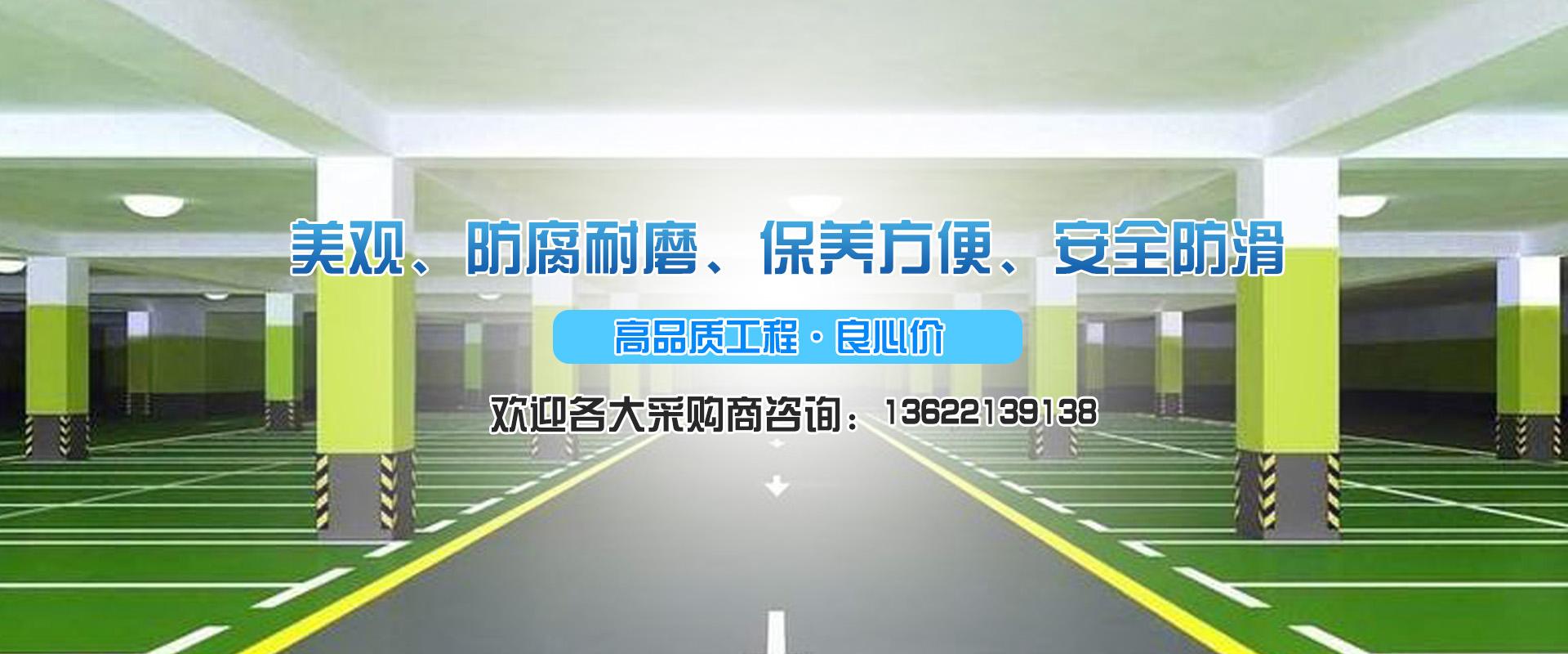 北京环氧地坪漆